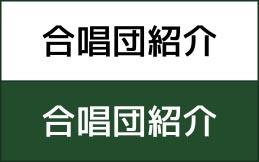 合唱団紹介