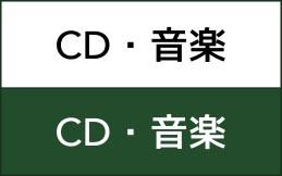 CD・MUSIC