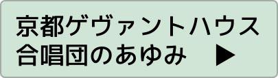 合唱団のあゆみ